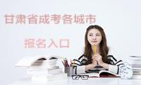 2020甘肃成人高考城市报名入口
