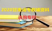 2021甘肃成人高考教辅资料选购